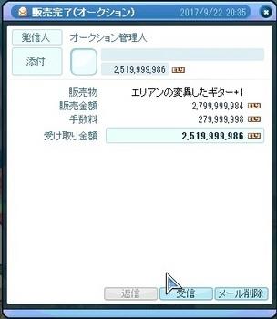 2017_09_22_20_36_37_000.JPG