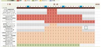0714時点ラテールイベントカレンダー7月.JPG